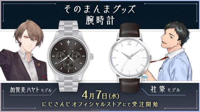 「にじさんじ」加賀美ハヤト&社築の腕時計がグッズに!受注販売スタート!!