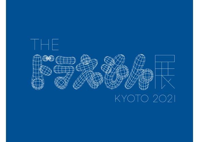ドラえもん×28組のアーティストがコラボ!「THE ドラえもん展 KYOTO 2021」開催