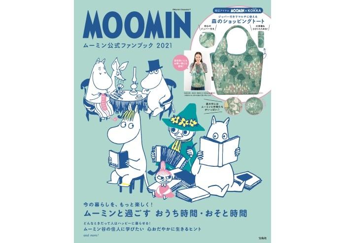 「ムーミン」公式ファンブック発売!付録は「KOKKA」コラボのトートバッグ♪