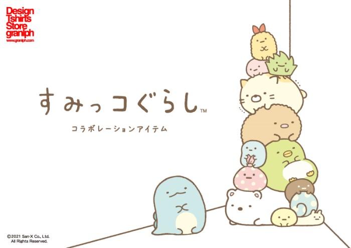 「すみっコぐらし」コラボレーションアイテムが「グラニフ」から登場!