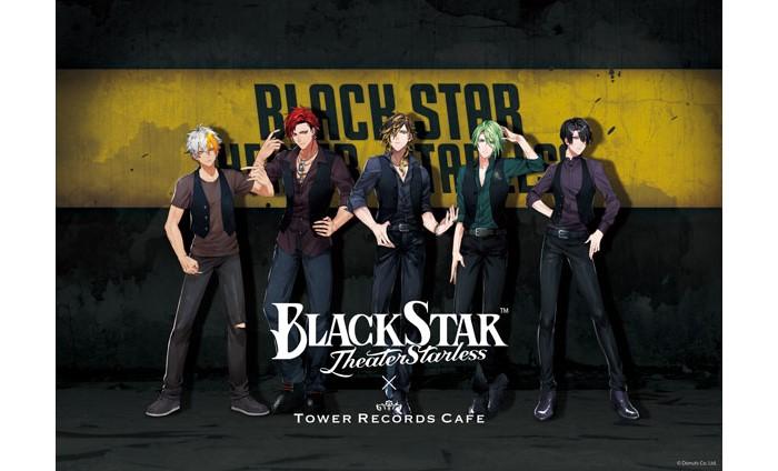 「ブラックスター -Theater Starless-」×「タワレコカフェ」コラボ開催!!