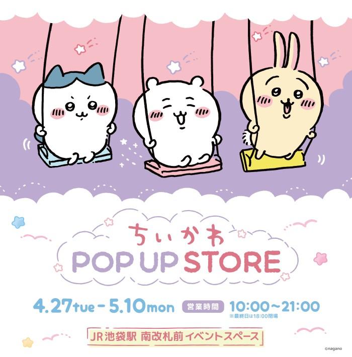 「ちいかわ POP UP STORE」池袋駅にオープンしてるよ~!