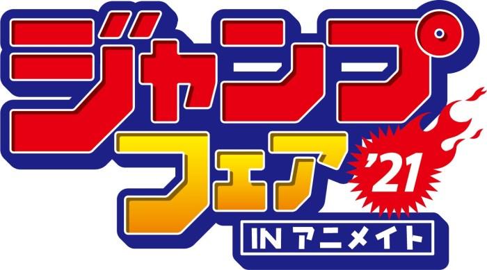 「鬼滅の刃」「呪術廻戦」ミニ色紙がもらえる!「ジャンプフェア」スタート!!