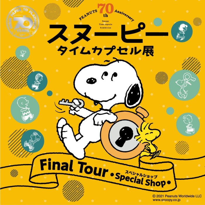 「スヌーピー タイムカプセル展」スペシャルショップが池袋西武にオープン!
