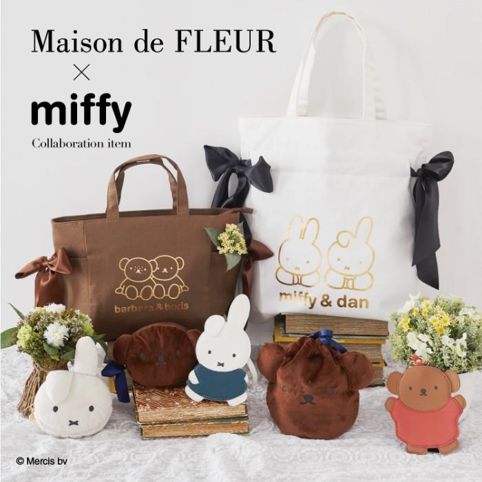 「ミッフィー」×「メゾン ド フルール」コラボアイテム第2弾が発売♪