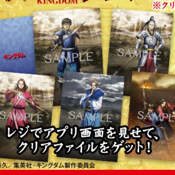 「キングダム」限定クリアファイルがもらえる!「かっぱ寿司」へGO!!