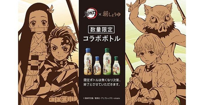 「鬼滅の刃」×「絹しょうゆ」ボトルが数量限定で発売!!