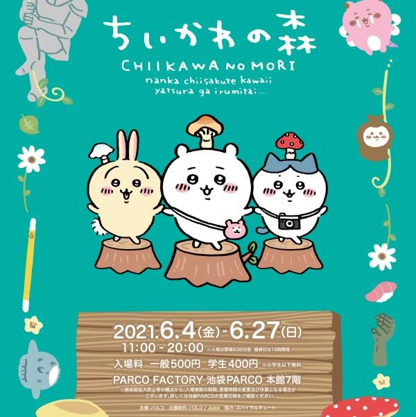 「ちいかわ」初の大型展覧会「ちいかわの森」が池袋PARCOで開催決定!!