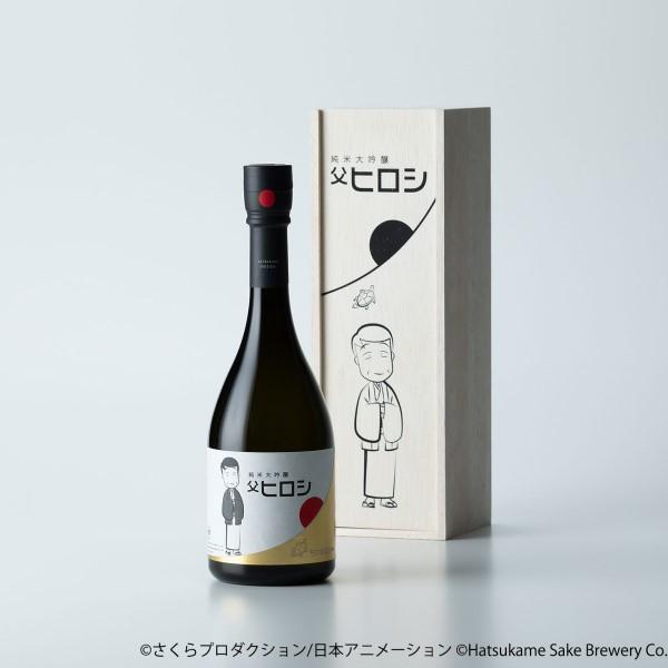 「ちびまる子ちゃん」父ヒロシの誕生日記念でコラボ日本酒が誕生!!