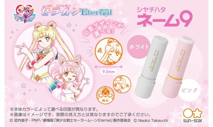 「美少女戦士セーラームーンEternal」印面が選べるシヤチハタ ネーム9が登場!