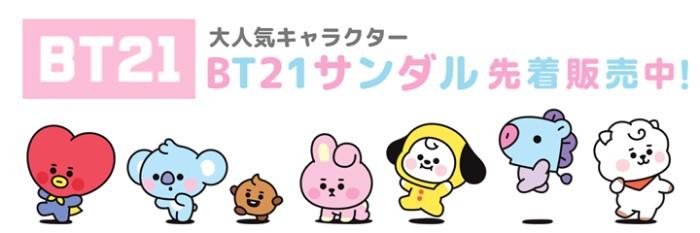 「BT21」サンダルの先着販売スタート!急げ~!!