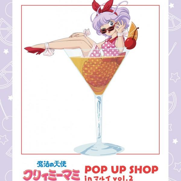 「魔法の天使 クリィミーマミ」POP UP SHOPがマルイで開催!