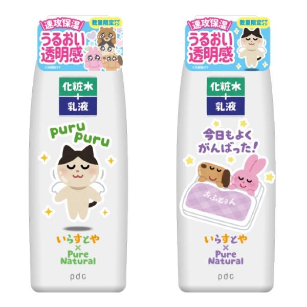 「いらすとや」デザインボトルの「ピュア ナチュラル エッセンスローション UV」発売!
