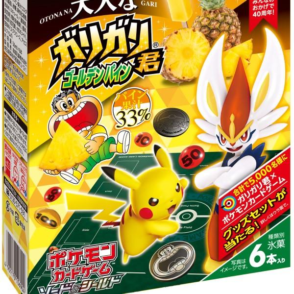 「ポケモンカードゲーム」コラボグッズが当たる!「ガリガリ君」を食べよう♪