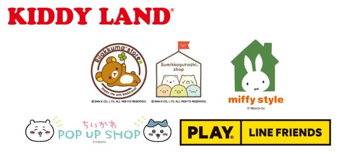 BT21にミッフィー、ちいかわの特典も!「キデイランド」マルイシティ横浜にOPEN♪