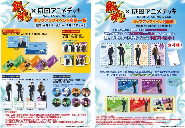 「銀魂」ポップアップイベントが成田アニメデッキで開催中!
