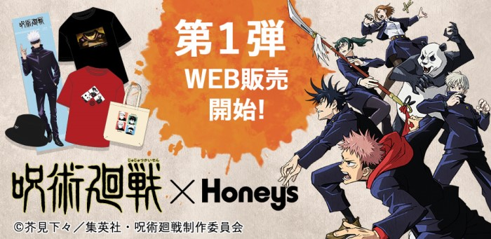 「呪術廻戦」×「ハニーズ」初コラボ!Tシャツや雑貨が発売中!!