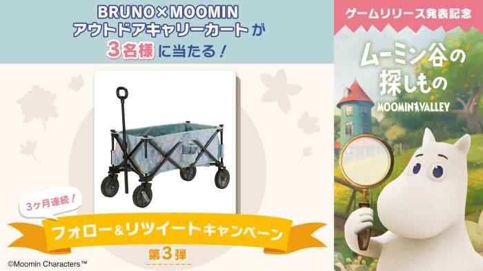「ブルーノ」×「ムーミン」キャリーカートが当たる!「ムーミン谷の探しもの」キャンペーン