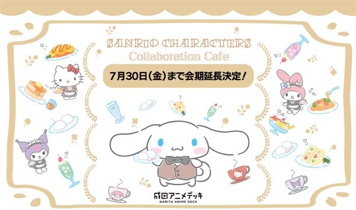 「サンリオキャラクターズ」×「成田アニメデッキ」コラボカフェが7月末まで延長開催!