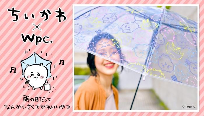「ちいかわ」×「Wpc.」初コラボ!レイングッズが発売中♪