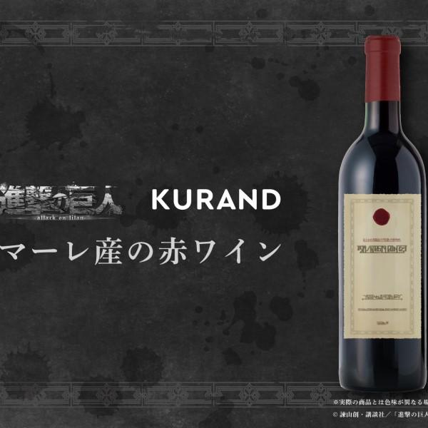 「進撃の巨人」作中に登場する「マーレ産の赤ワイン」が商品化!!