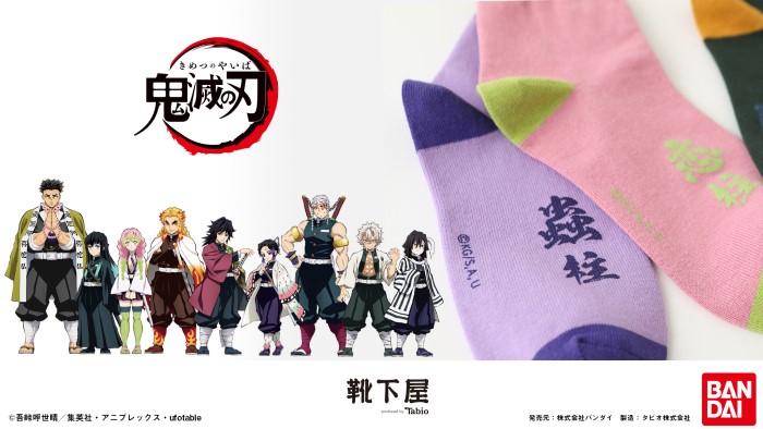 「鬼滅の刃」靴下屋オリジナルデザインの「柱ソックス」登場!