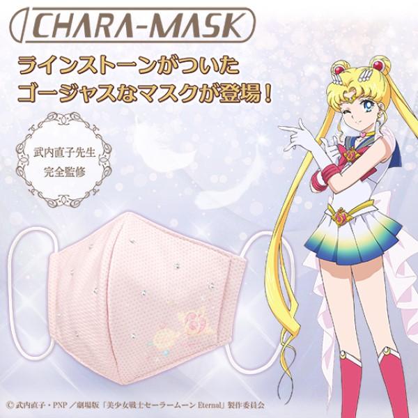 「美少女戦士セーラームーンEternal」立体マスク登場♪武内直子先生が完全監修!