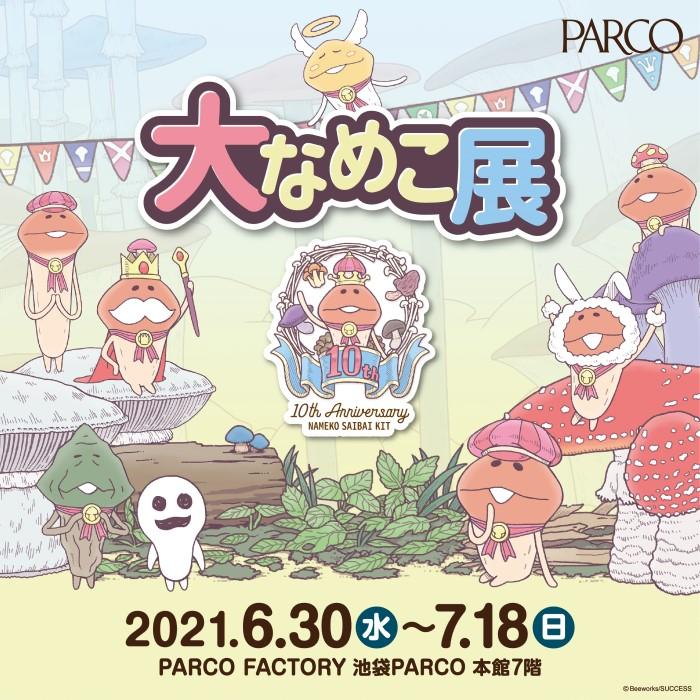 「なめこ栽培キット」10周年記念!「大なめこ展」池袋PARCOで開催!!