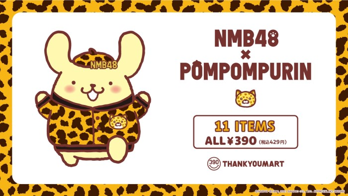 「NMB48×ポムポムプリン」サンキューマート限定コラボグッズが登場!