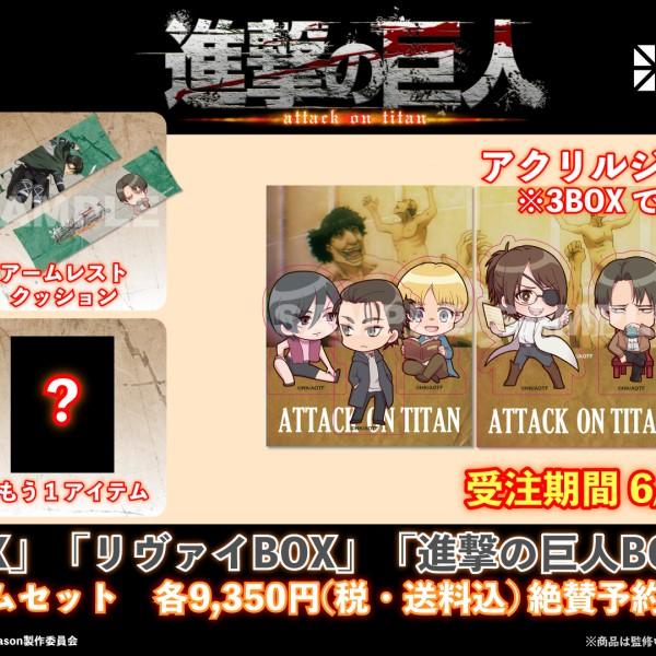 「進撃の巨人 The Final Season」限定グッズを詰め合わせたボックスが登場!