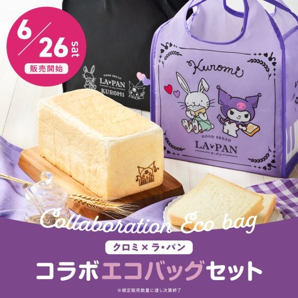 クロミ×高級クリーミー生食パン「ラ・パン」初コラボ!エコバッグセットが発売♪