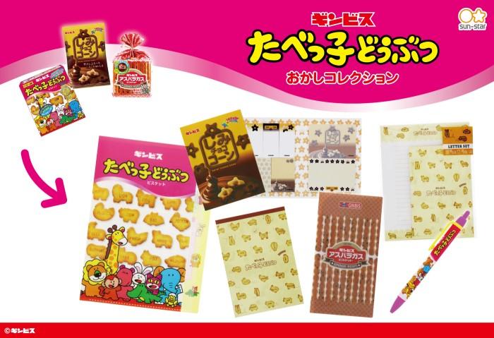 「たべっ子どうぶつ」に「しみチョコ」も!「ギンビス」お菓子の文具&雑貨が登場♪