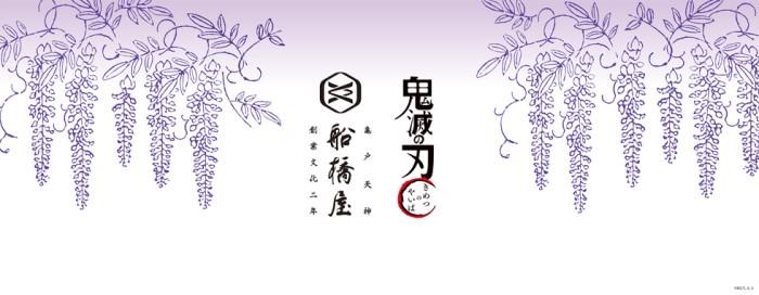 「鬼滅の刃」オリジナルくず餅・あんみつが「船橋屋」から発売!