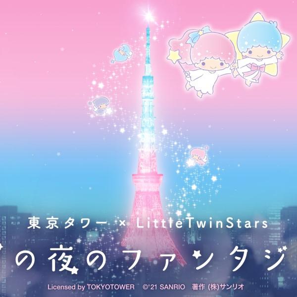 東京タワーが「キキ&ララ」色に染まる♡夏の夜だけのイベント開催!