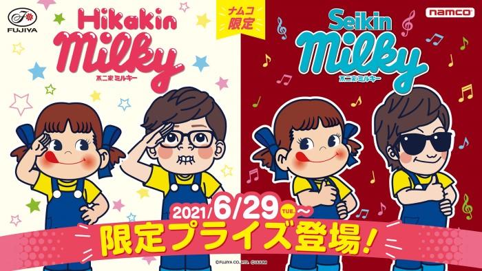 ヒカキン&セイキンが「ミルキー」とコラボ!全国のナムコにプライズ登場!!