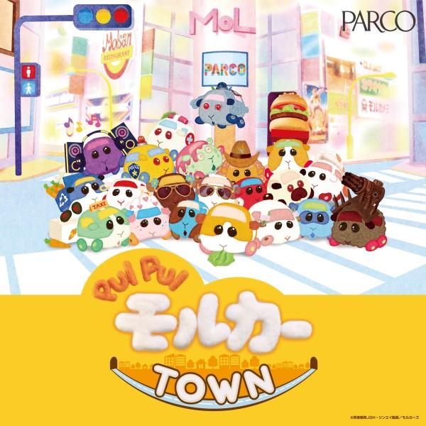 「PUI PUI モルカー」展覧会が渋谷PARCOからスタート!先行受注グッズもあるよ!