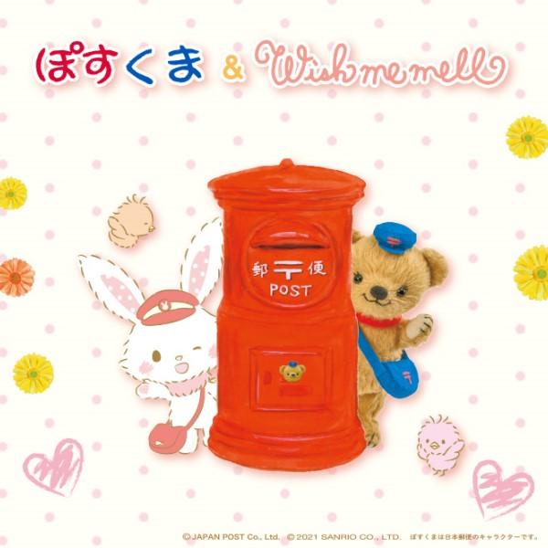 サンリオ「ウィッシュミーメル」×日本郵便「ぽすくま」ピューロランドでコラボ!