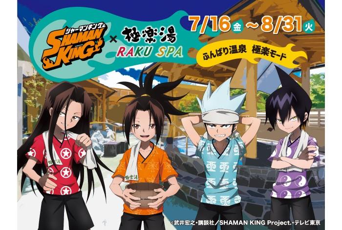 「SHAMAN KING」×「極楽湯」イベント開催!コラボ風呂にフード・グッズが登場