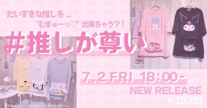 サンリオキャラのTシャツで推し活しよ♡「むぎゅポケTシャツ」発売中!