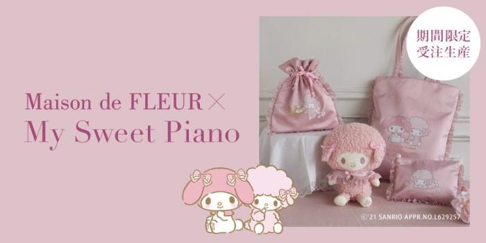 「マイスウィートピアノ」お誕生日を祝うアイテムが「メゾン ド フルール」から登場♡