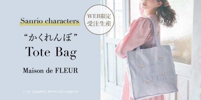 サンリオキャラクター「かくれんぼトートバッグ」メゾン ド フルールで受注販売実施!