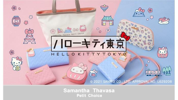 「ハローキティ東京」コレクションがサマンサタバサプチチョイスから登場!