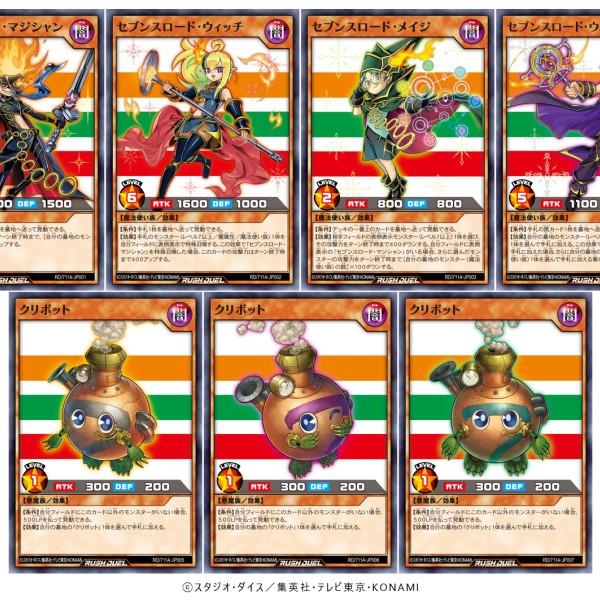 「遊戯王ラッシュデュエル」コラボカードがもらえる!セブンで森永のお菓子を買おう♪