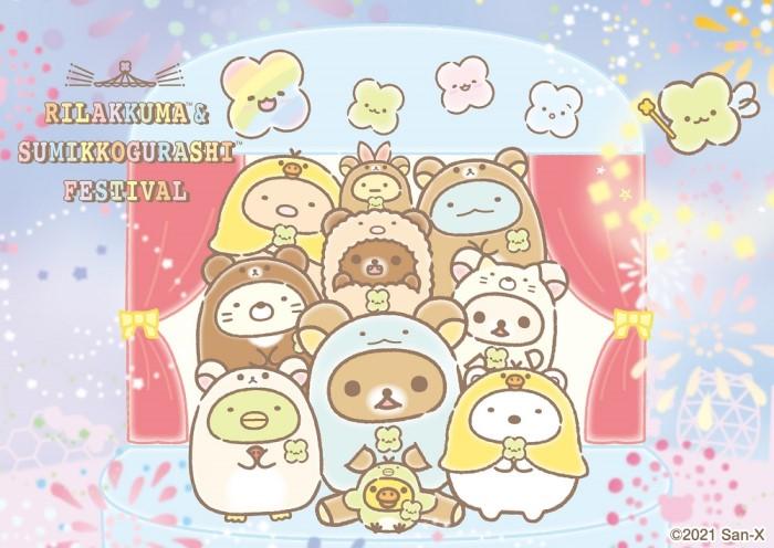「リラックマ&すみっコぐらしフェスティバル」札幌上陸!会場限定ぬいぐるみも登場!