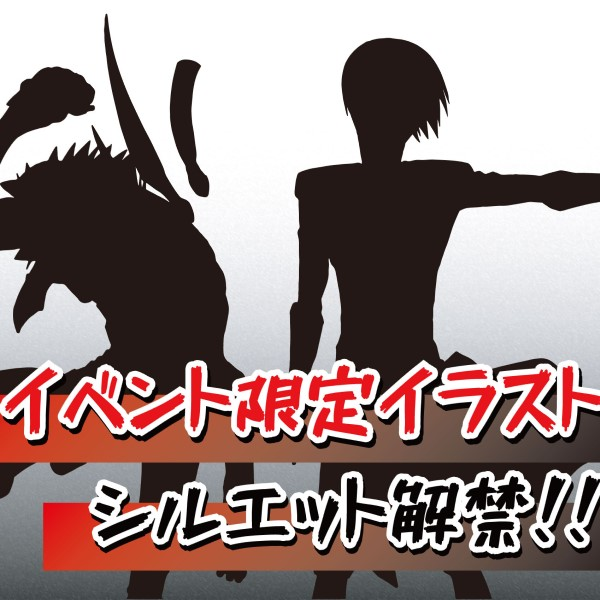 「スクライド」イベント限定のイラスト情報解禁!全貌はイベント当日を待て!!