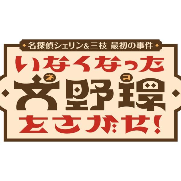 「にじさんじ」初の謎解きイベントが開催!謎制作は「QuizKnock」!!