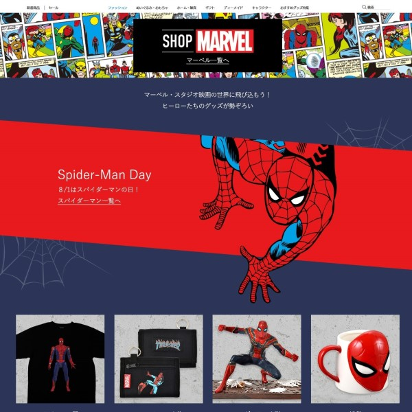「スパイダーマンの日」記念!「MARVEL」公式オンラインストアがOPEN!!