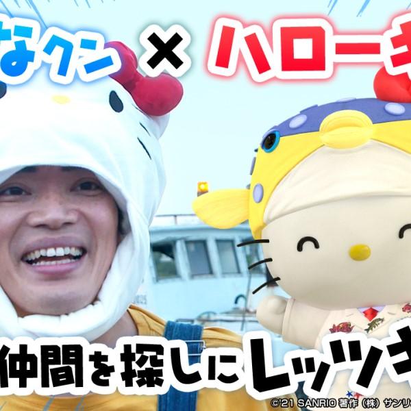 「ハローキティ」×「さかなクン」初コラボ!あの「ポップコーンの曲」を一緒に演奏!!