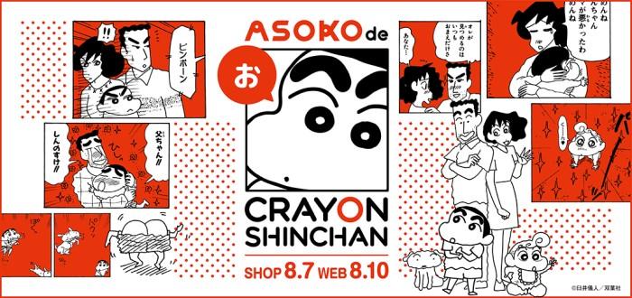 「クレヨンしんちゃん」ついに「ASOKO」に登場!オリジナル57アイテムが発売♪