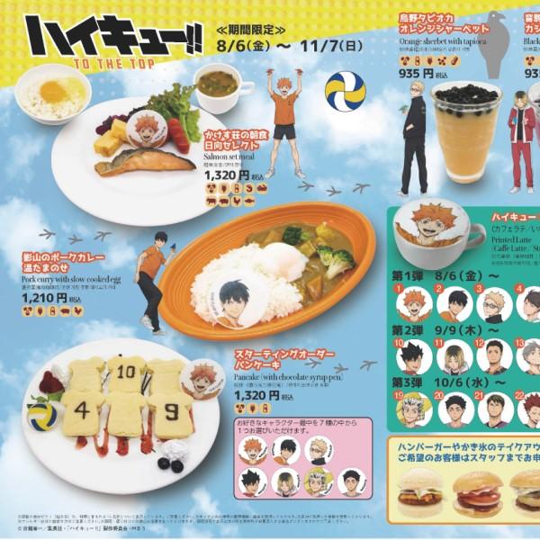 「ハイキュー!!」イベントが成田アニメデッキで開催!コラボメニューも楽しめる♪